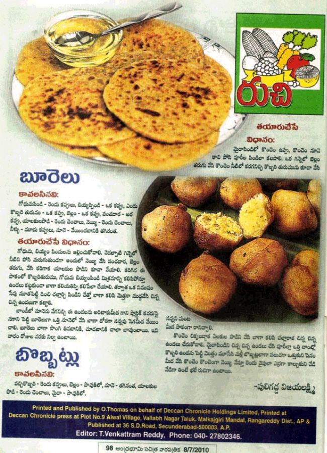 35 best telugu vantalu images on pinterest cooking food indian telugu vantalu telugu recipes vantakalu verushenaga pappu chakralu pesarapindi chakralu minappindi forumfinder Images