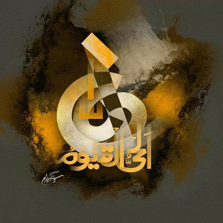 Best calligraphy images on pinterest arabic