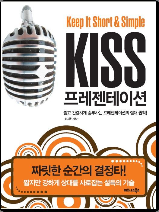 KISS 프레젠테이션(심재우)