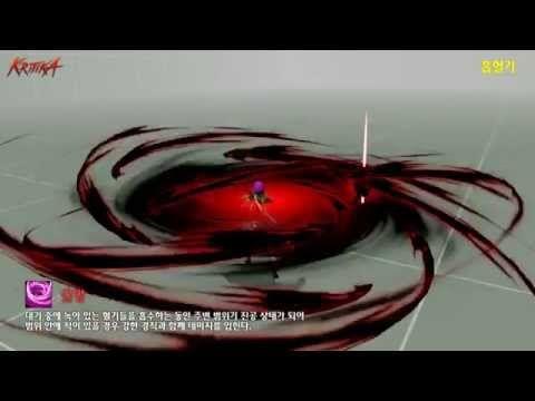 크리티카 신규 전직 혈요화 스킬 영상(KRITIKA NEW CHARACTER SKILL MOVIE) - YouTube