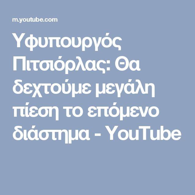 Υφυπουργός Πιτσιόρλας: Θα δεχτούμε μεγάλη πίεση το επόμενο διάστημα - YouTube
