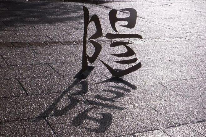 陽 の文字の形をした彫刻に光を当てると 陰 の文字が影として浮かぶ シャドーアート 影 アート作品