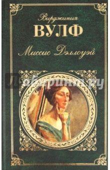 Вирджиния Вулф - Миссис Дэллоуэй обложка книги