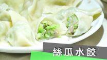 絲瓜水餃 簡單鮮甜絕不出水