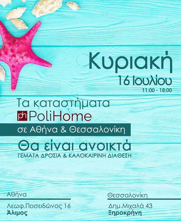 Κυριακή 16 Ιουλίου τα καταστήματα της Polihome σε Αθήνα & Θεσσαλονίκη θα είναι ανοιχτά από τις 11:00 - 18:00.  Σας περιμένουμε!