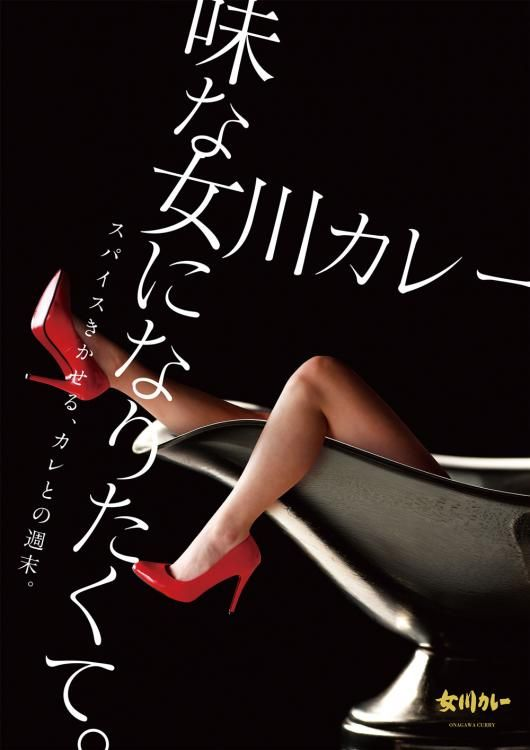 東日本大震災で、大きな被害を受けた宮城県女川町を応援しようと、女川町内のポスターをボランティアで製作するという「女川ポスター展」の企画。 ポスターの狙いは、店頭に飾ってあるポスターをきっかけに女川に人
