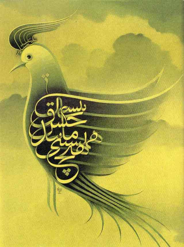 1000+ images about persian calligraphy هنر خوشنویسی on ...
