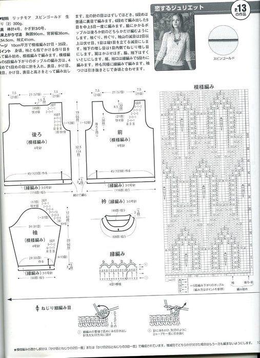 Белый пуловер спицами схемы. Эффектный пуловер спицами по китайским схемам
