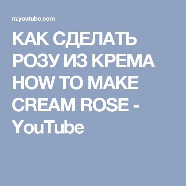 КАК СДЕЛАТЬ РОЗУ ИЗ КРЕМА HOW TO MAKE CREAM ROSE - YouTube