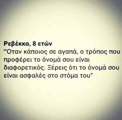 Εικόνα μέσω We Heart It https://weheartit.com/entry/176708942/via/15068616 #cute #greek #love #greekquotes #Ελληνικά #lovegreekquotes