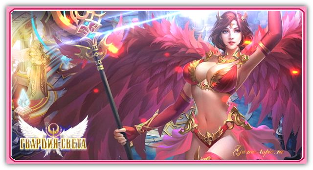 Гвардия Света - бесплатно - онлайн игры