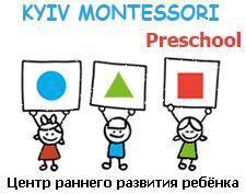 Детский сад Монтессори. Киев. Оболонь.