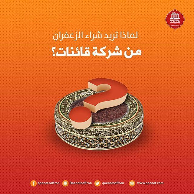 شركة قائنات هي شركة متخصصة في بيع الزعفران عالي الجودة بيع الزعفران هو تخصصنا الأصلي تم اقتباس اسم قائنات من مدينة قائ Buy Saffron Dubai Uae Cooking Kitchen