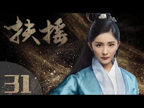 English Subtitles EP31]《扶摇》Legend of Fuyao 第31集(杨幂