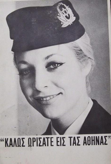 Διαφήμιση της αεροπορικής εταιρείας El Al (1962). Πηγή: www.lifo.gr