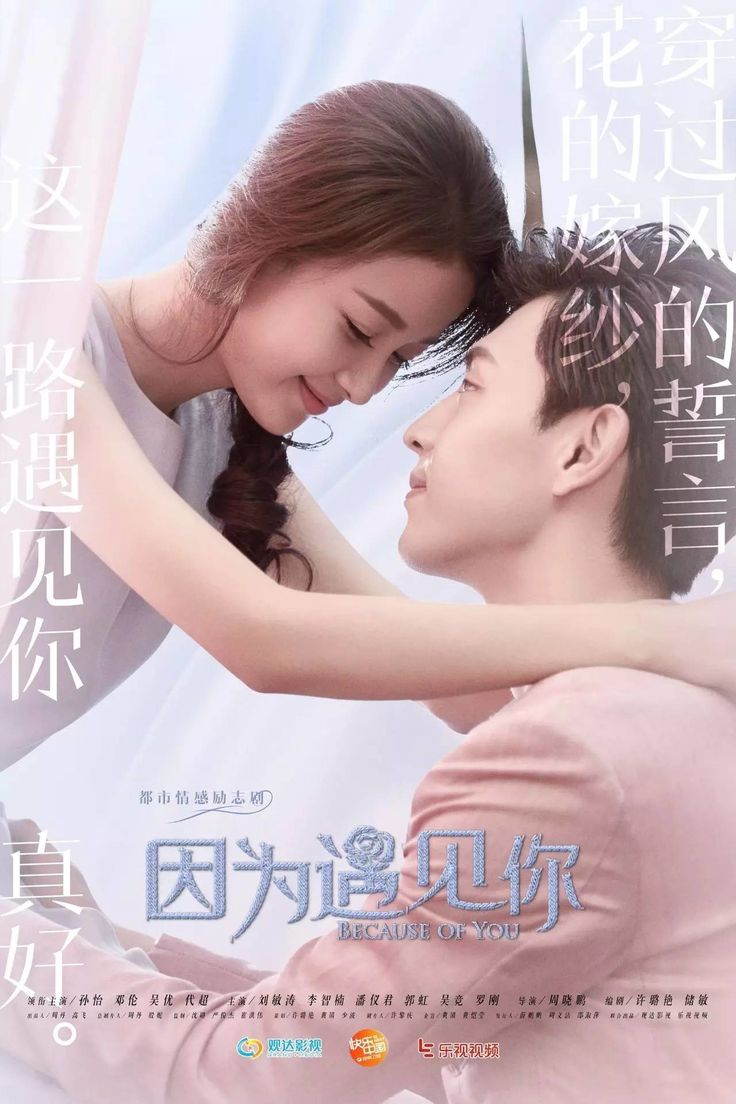 Watch Because of Meeting You 2017 English Subtitle is a Chinese Drama Zhang  Guo Guo grew up in a Wonton shop and is also the food delivery girl for the  town ...