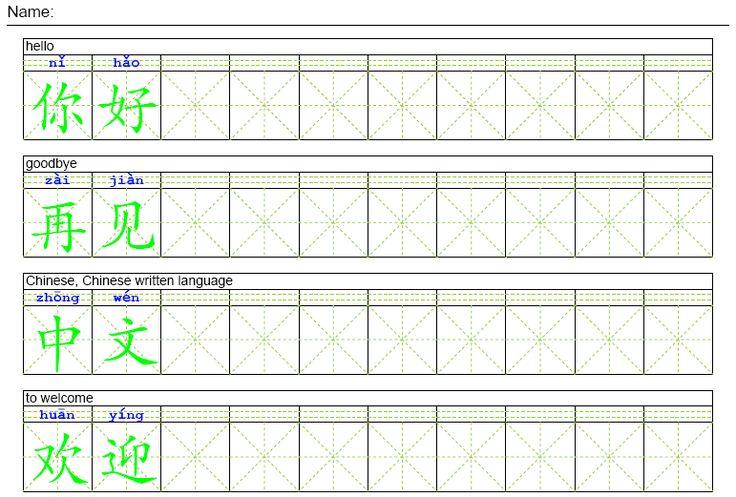 chinese characters practice worksheet kindergarten worksheets pinterest arches learning. Black Bedroom Furniture Sets. Home Design Ideas