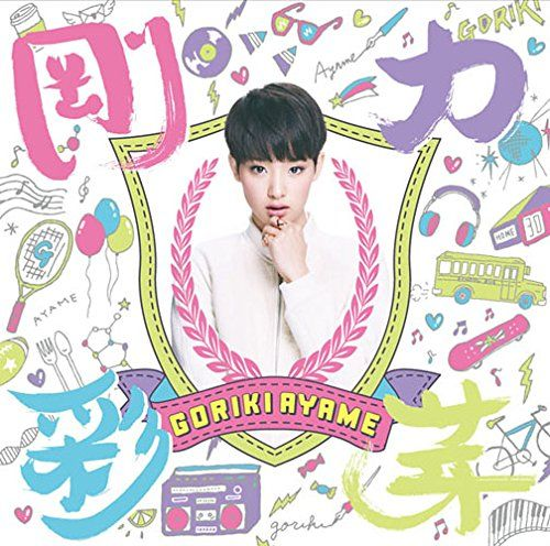 Amazon.co.jp: 剛力 彩芽 : 剛力彩芽(初回生産限定盤A)(DVD付) - 音楽