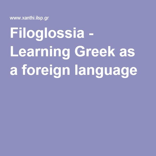 Filoglossia - Learning Greek as a foreign language