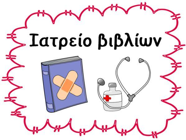 ΙΑΤΡΕΙΟ ΒΙΒΛΙΩΝ