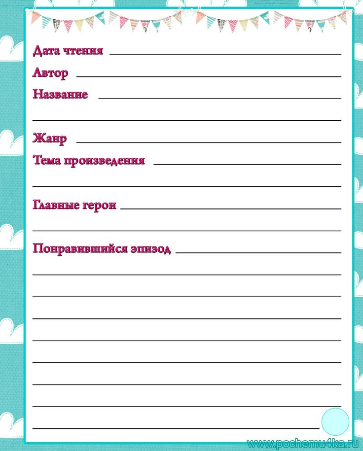 Читательский Дневник Иду В 4 Класс Ответы Смотреть
