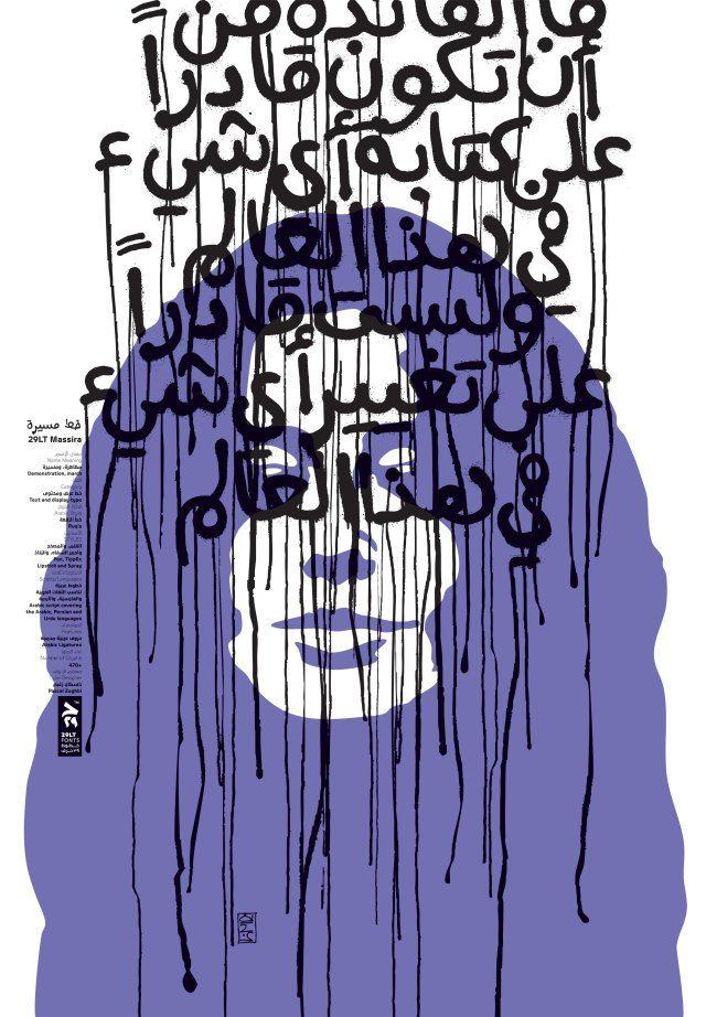 29LT Massira Poster designed by Reza Abedini