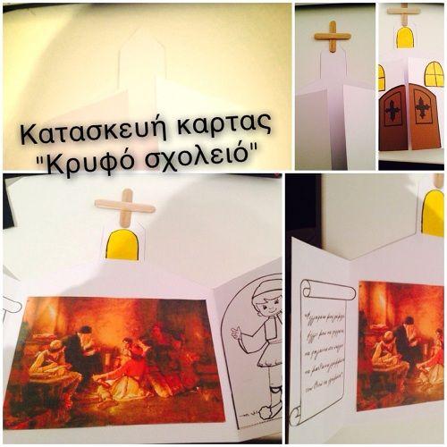 Φεγγαράκι μου λαμπρό φέγγε μου να περπατώ να πηγαίνω στο σκολειό να μαθαίνω γράμματα του Θεού τα πράματα…», …τραγουδούσαν τα Ελληνόπουλα πηγαίνοντας στο «κρυφό σχολειό»… Φτιάξτε μια κάρτα-εκκλησία μαζί με τα παιδιά και διδάξτε τους την έννοια του «κρυφού-σχολειού» που λειτουργούσε στα χρόνια της Τουρκοκρατίας, καθώς και το τραγούδι που …