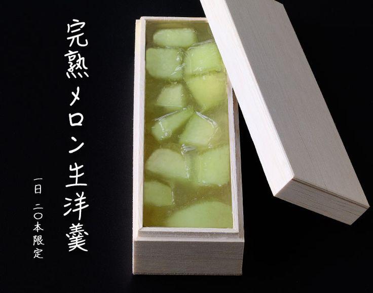 日本料理雄 完熟メロン生洋羹