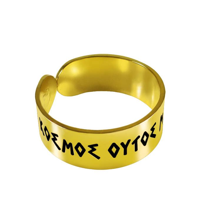 We created a gold-plated ring with ancient greek proverbs.You can choose among a series of five different proverbs and a complete set of the pendant, the earrings, the bracelet and the ring. Dimensions: 2cm x 0,7cm Gold-plated 24K bronze