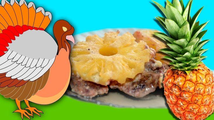 Индейка с ананасами. Вкусно, просто объедение!