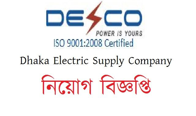 Dhaka Electric Supply Company Limited Job Circular 2017 published here. Download DESCO Job Circular 2017 and apply for DESCO Job.