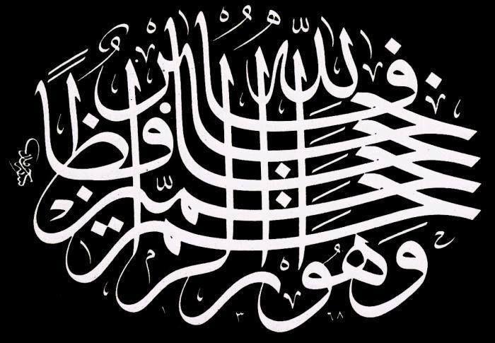 """"""" فالله خير حافظا و هو أرحم الراحمين """" (سورة يوسف 12 ، الآية 64)"""