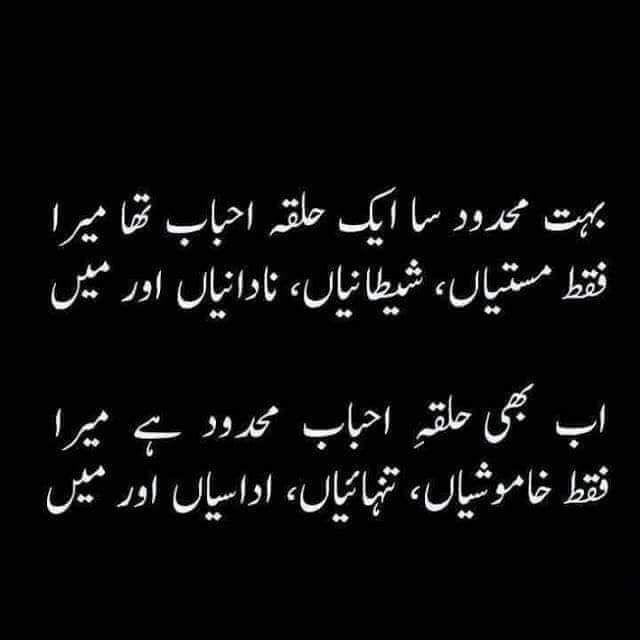 Learn it by heart meaning in urdu