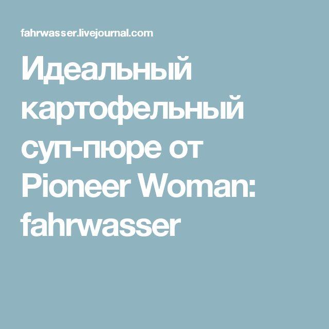 Идеальный картофельный суп-пюре от Pioneer Woman: fahrwasser