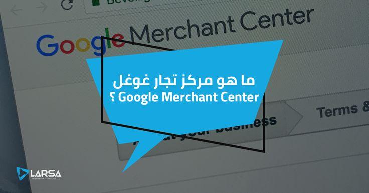 هي أداة تساعدك على تحميل قوائم منتجاتك للاستخدام في غوغل والسماح للأنشطة التجارية بتحميل معلومات المنتجات وا Digital Marketing Information Technology Marketing