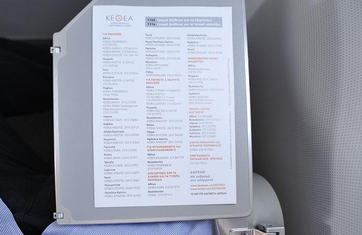 Για μια ακόμη χρονιά στηρίζοντας τον αγώνα του ΚΕΘΕΑ σήμερα Παγκόσμια Ημέρα κατά των Ναρκωτικών, η Aegean μοιράζει ενημερωτικά φυλλάδια στις πτήσεις όλου του δικτύου της
