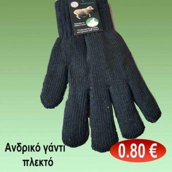 Πλεκτά ανδρικά γάντια ONE SIZE μαύρα 0,80 €-Ευρω