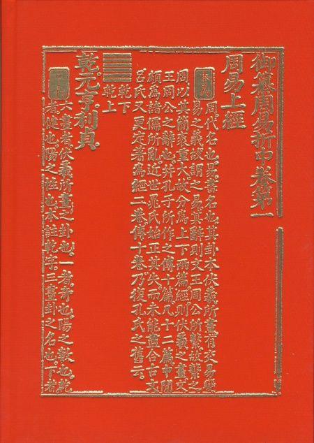 Impossibile infine sorvolare su quel che avvenne nella parte finale della mia perlustrazione, quando la vista della costola rosso fiammante del libro dell'I Ching rinnovò in me una serie di considerazioni spiacevoli riguardo alla presenza fuori contesto del volume, non solo tra gli altri dello stesso scaffale ma anche dell'intera libreria.
