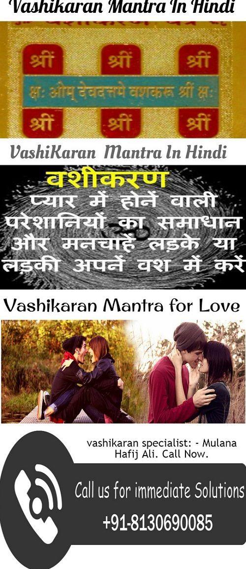More powerful and effective Vashikaran mantra in hindi
