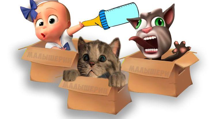 Мой котик Крошка босс БЭБИ и МОЙ маленький котенок мультик для детей lit...