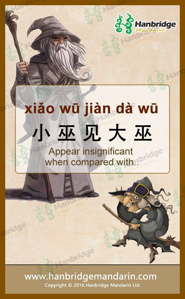 Learn Chinese idiom 小巫见大巫 xiǎo wū jiàn dà wū  Appear insignificant when compared with.