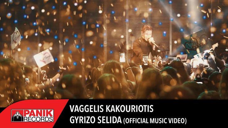 Βαγγέλης Κακουριώτης - Γυρίζω Σελίδα | Official Music Video HQ