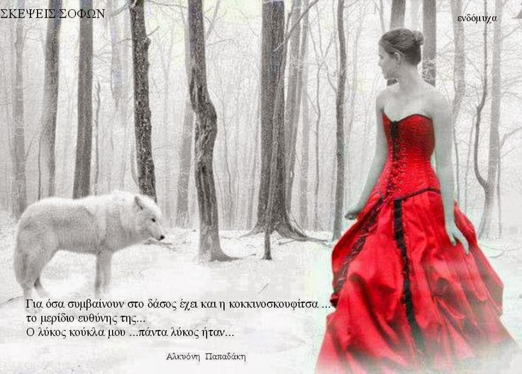Ο Λύκος και η Κοκκινοσκουφίτσα το δικό μου Παραμύθι*