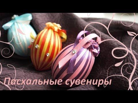 Пасхальные яйца из атласных лент / Easter eggs decorated with ribbons - YouTube