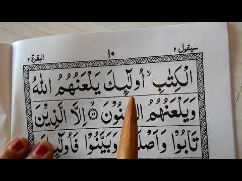 19th Ruku | Surah Baqara | Aayat no 152 ke baad | Word To Word | Qur