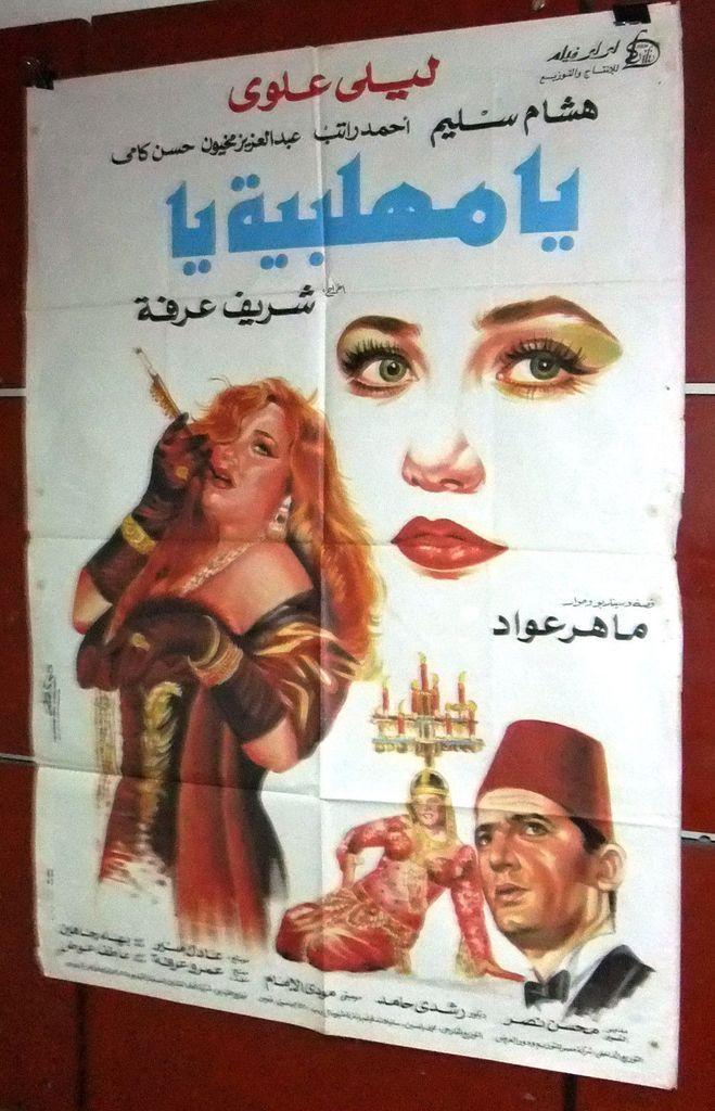 أشهر أفلام الفنتازيا بالسينما المصرية بتوقيع رأفت الميهي Game Artwork Video Games Artwork Video Game Covers