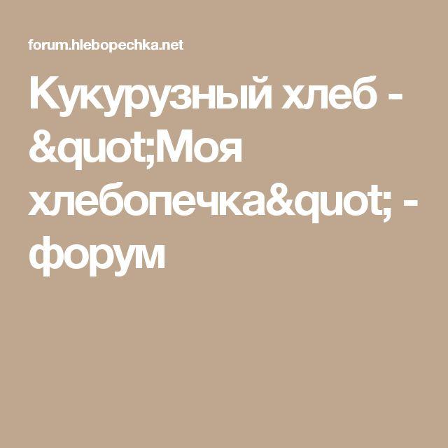 "Кукурузный хлеб - ""Моя хлебопечка"" - форум"
