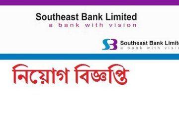 Southeast Bank Limited Job Circular March 2017