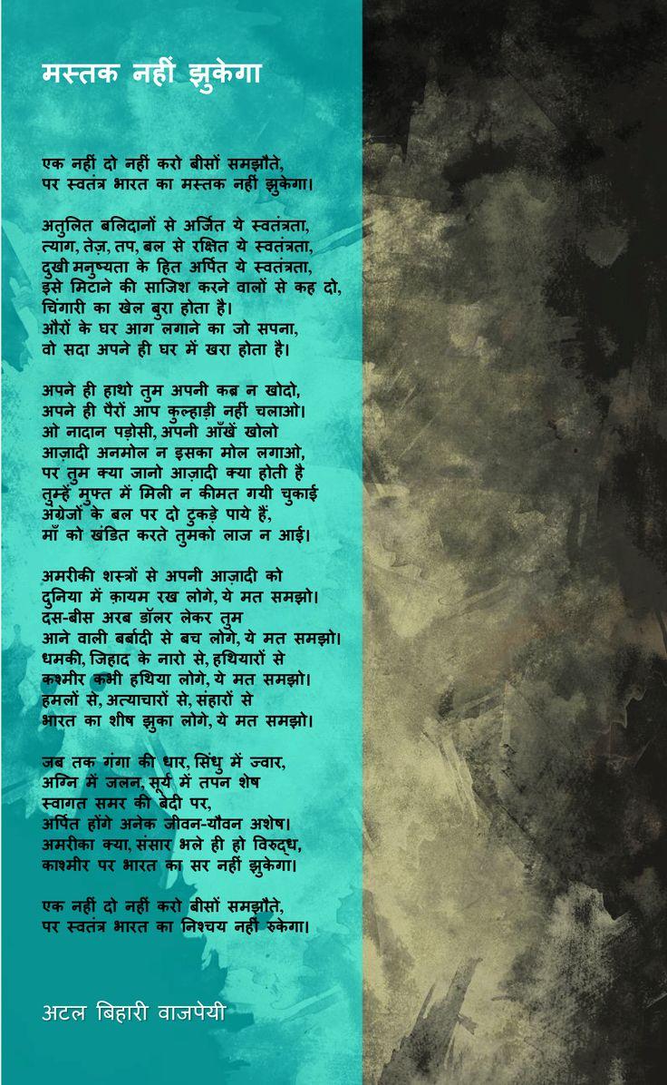 मस्तक-नहीं-झुकेगा - poem by Atal Bihari Vajpayee