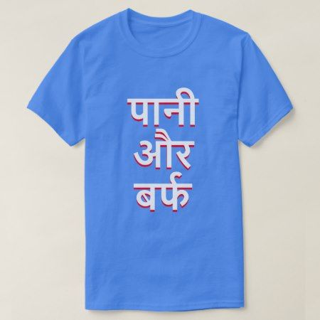 water and ice in Hindi (पानी और बर्फ) T-Shirt - click to get yours right now!